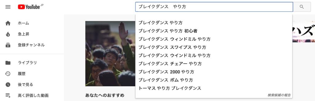 Youtubeの検索
