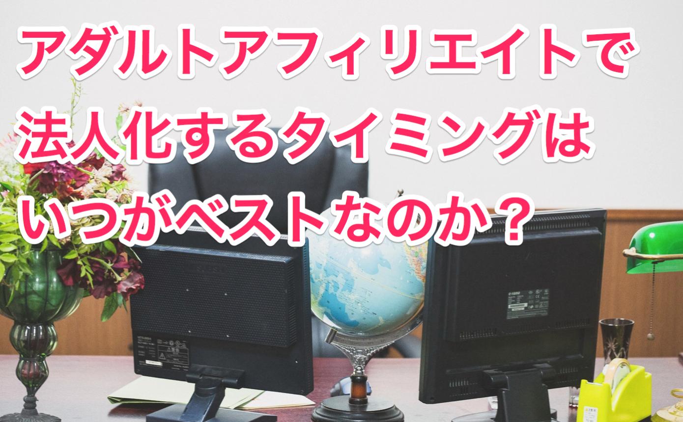 アダルトアフィリエイトで月収100万円は簡単?確定申告&税金の裏話!2