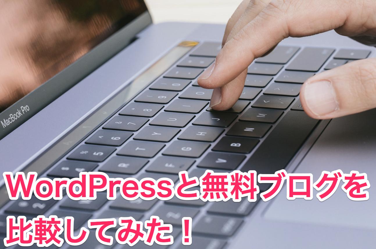 アダルトアフィリエイト WordPress 無料ブログ
