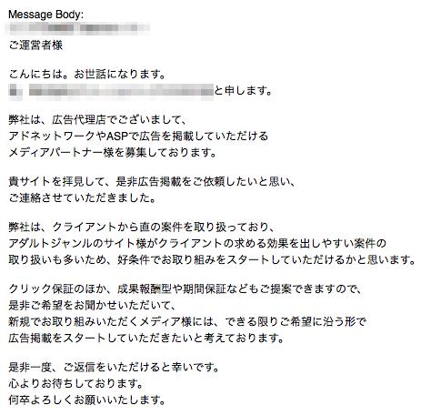 アダルトアフィリエイト ASP 営業メール 返信
