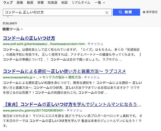 情報発信サイトの集客方法