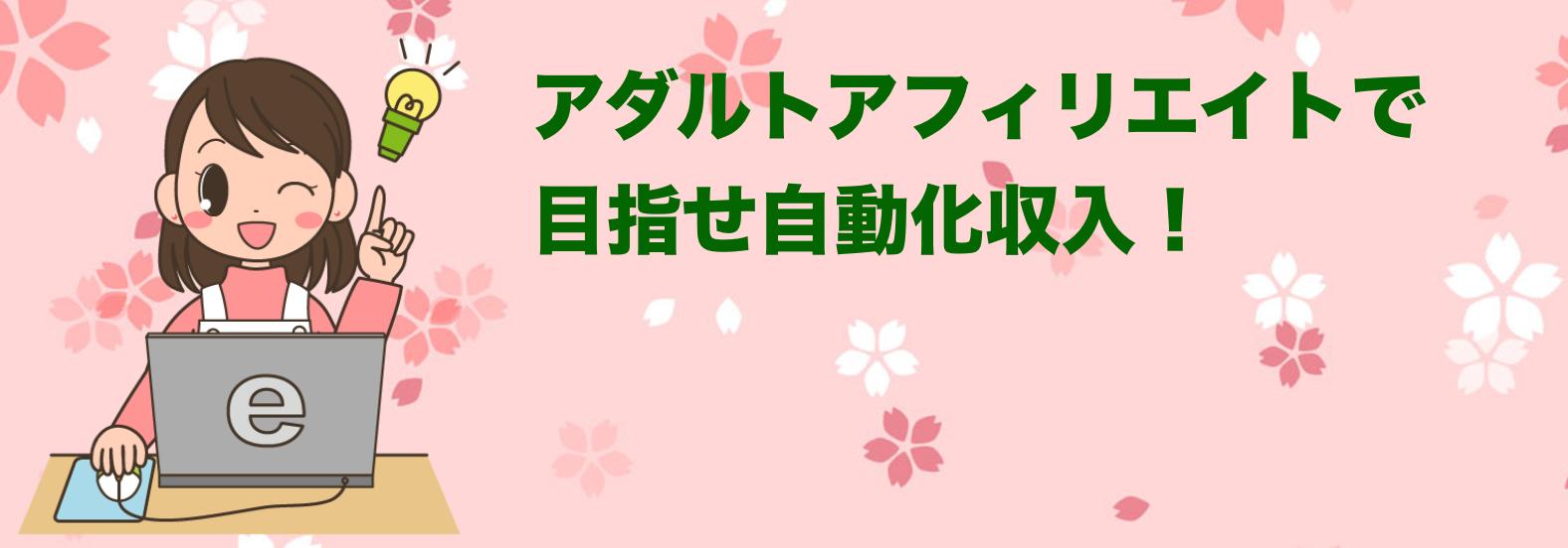 アダルトアフィリエイトの専門家『K』のブログ!