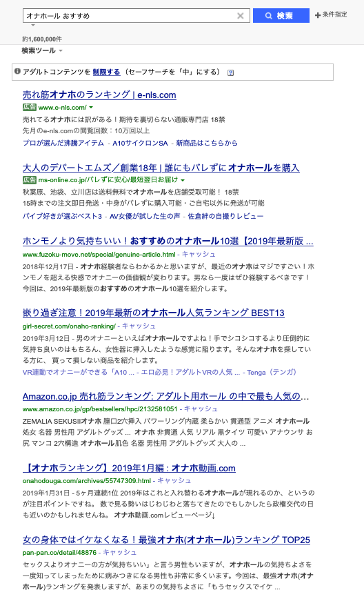 検索エンジンの仕組み